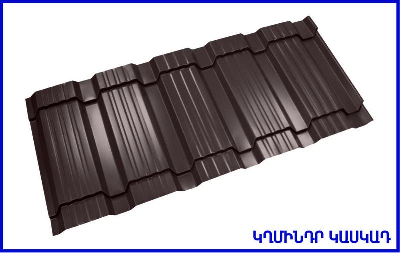 Կղմինդր  Կասկադ  շոկոլադ